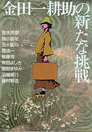 金田一耕助の新たな挑戦.jpg
