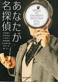 あなたが名探偵.jpg