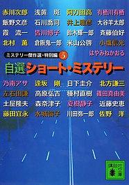 ミステリー傑作選・特別編5 自選ショート・ミステリー.jpg