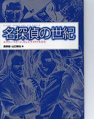 名探偵の世紀.jpg