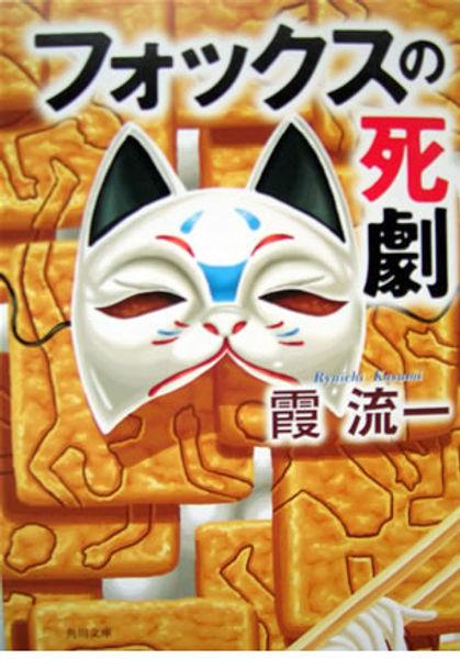 fox_no_shigeki.jpg