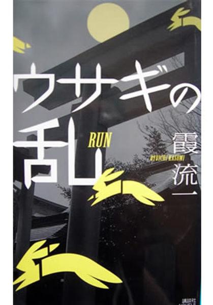 usagi_no_ran.jpg