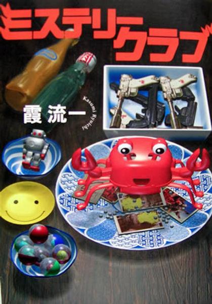 mystery_crab.jpg