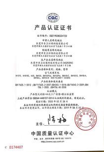 CQC Cert - CQC64-448157-2014 - 190082247
