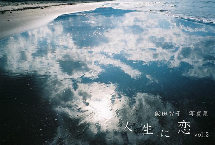 人生に恋 vol.2