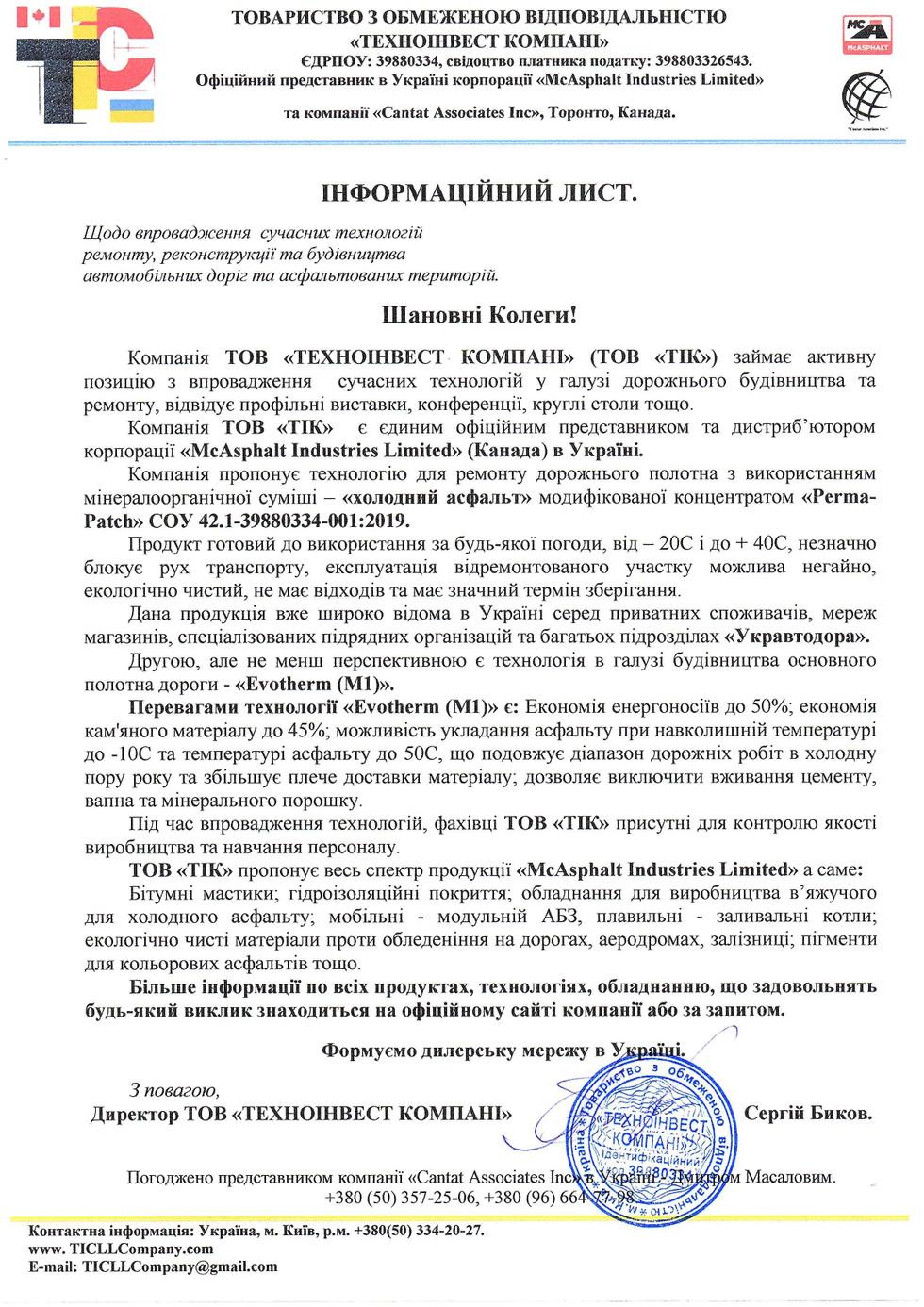 0047_ІНФОРМАЦІЙНИЙ ЛИСТ КОМПАНІЇ._pages-