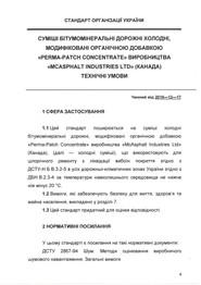 0053_СТАНДАРТ ОРГАНІЗАЦІЇ ТОВ ТЕХНОІНВЕС