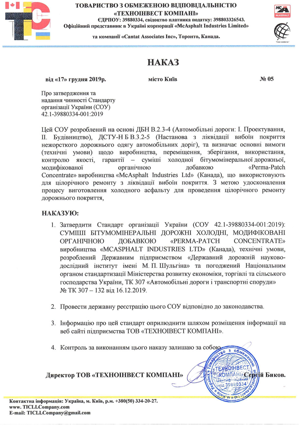 0049_НАКАЗ СОУ._pages-to-jpg-0001.jpg
