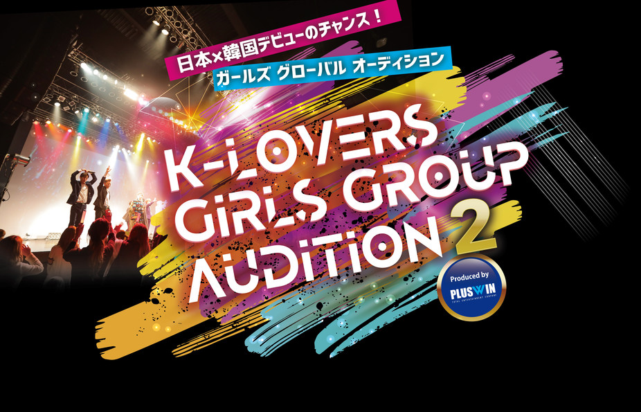 K-LOVERS オーディションガールズ2.jpg