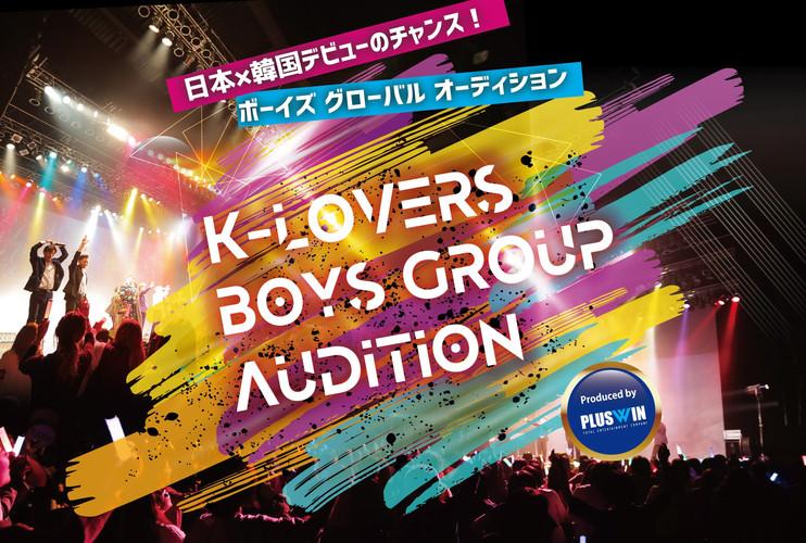 K-LOVERS Audition.jpg