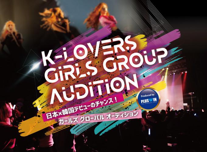 K-LOVERS girls オーディション.jpg