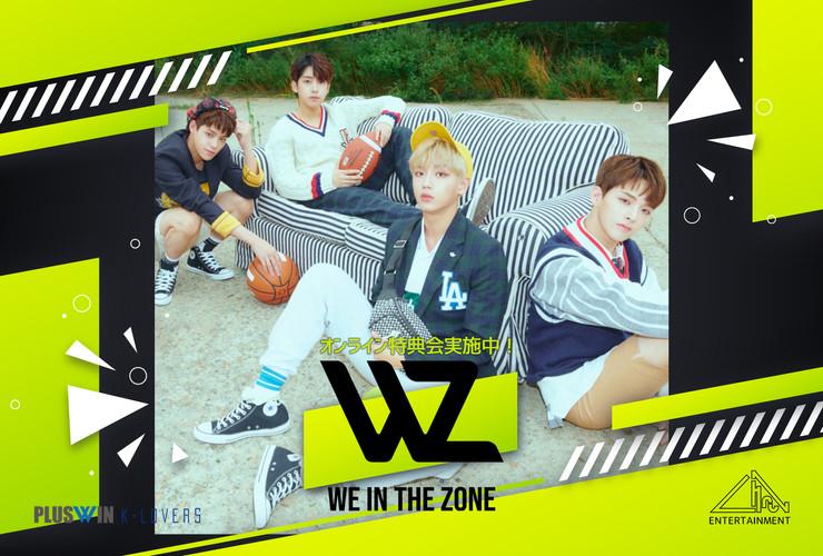 WE IN THE ZONE オンライン特典会.jpg