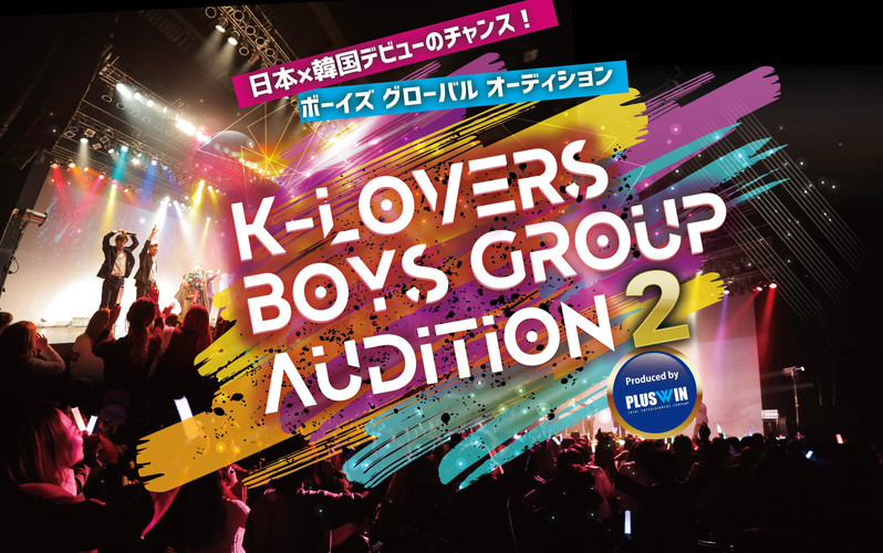 K-LOVERS ボーイズオーディション2.jpg