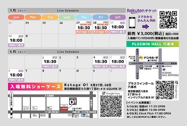 BUZZ-K 5月東京チラシ裏.jpg