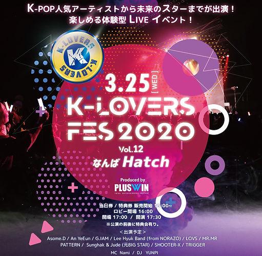 K-LOVERS2020_12_osaka_0325_.jpg