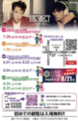 REACT2019-08裏_.jpg