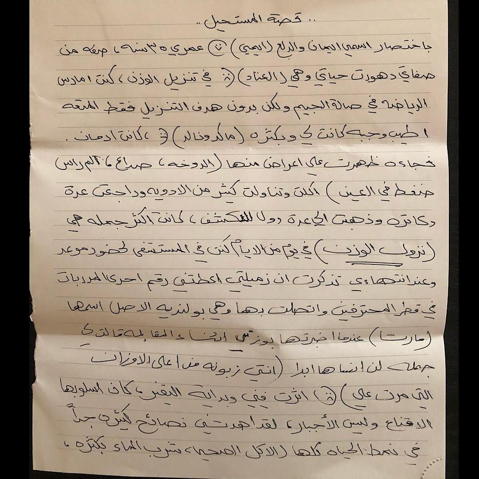 Eman Story Arabic