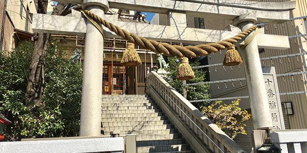 麻布十番のおすすめスポット|麻布十番稲荷神社へ お参りに