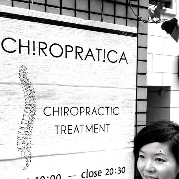 CHIROPRATICAと書かれた木の看板|副腎疲労HP