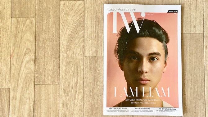雑誌「Tokyo Weekender」に載りました!