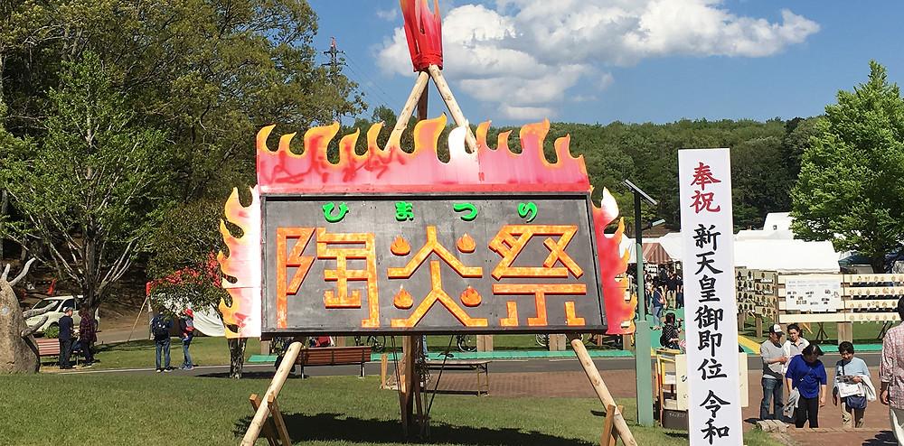笠間焼の「陶炎祭」に看板|副腎疲労HP