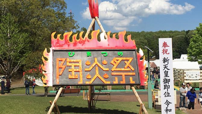 陶器好きにはたまらない?!笠間焼の陶器市「陶炎祭」