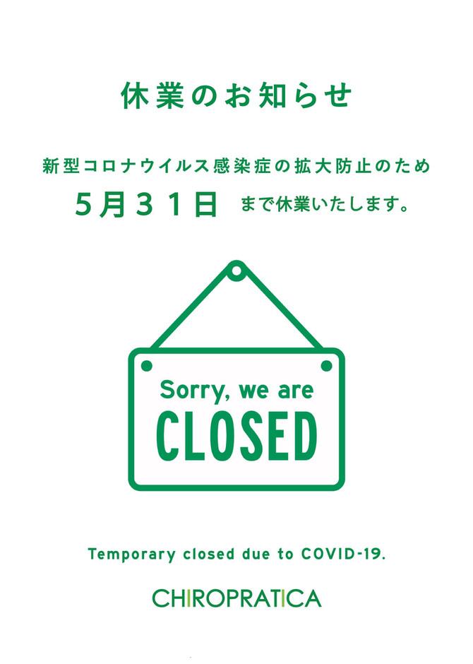 【緊急事態宣言による休業のお知らせ】