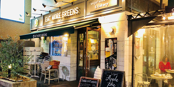 Eat More Greensのエントランスとオープンテラス|副腎疲労HP