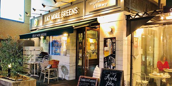 麻布十番のおいしい名店|麻布十番唯一のグルテンフリーパスタが食べられるお店「Eat More Greens」