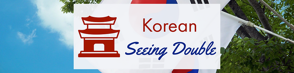 Korean - Seeing Double Feature.png