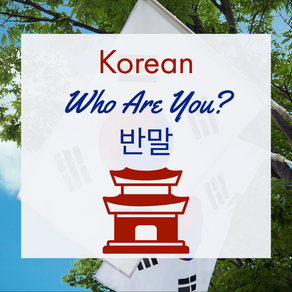 Korean - Who Are You? (반말)