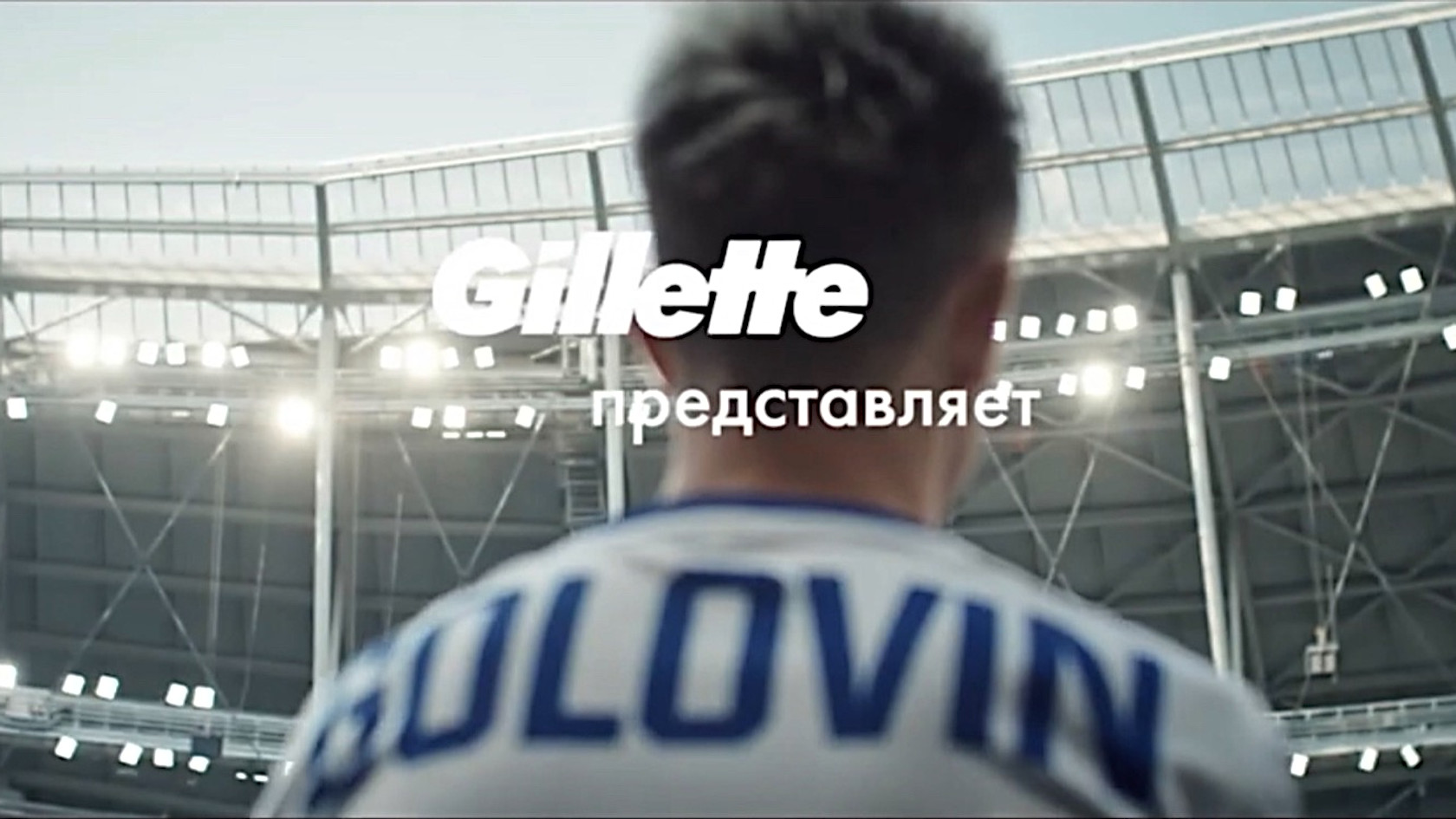 """Gillette #NoBetterManThanYou"" // Commercial"