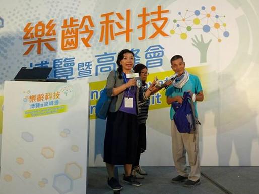「樂齡科技博覽暨高峰會」