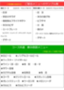 party menu.jpg