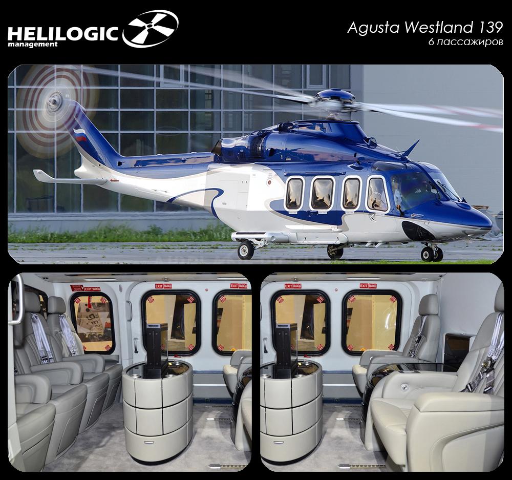 Заказать AgustaWestland AW139