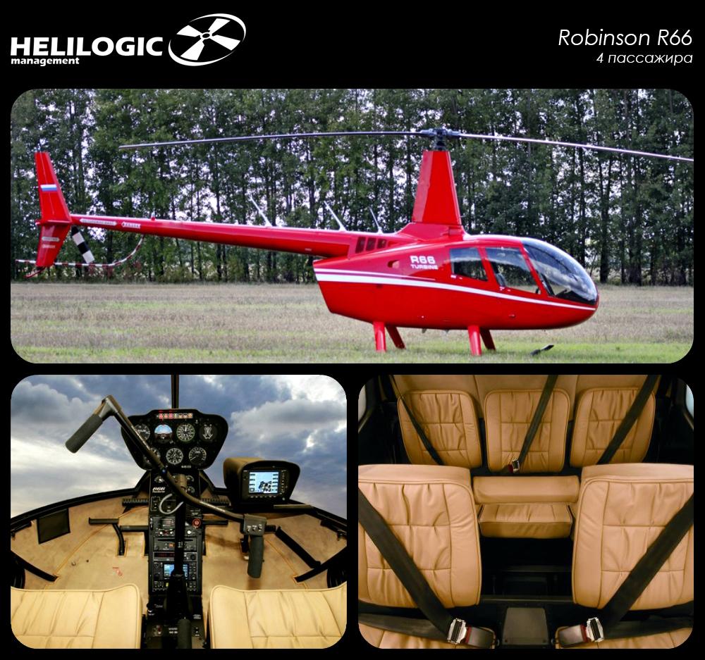 Заказать Robinson R66