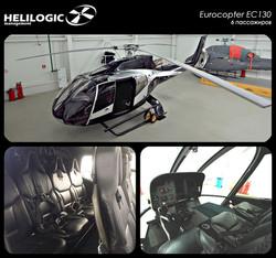 Заказать Eurocopter EC130