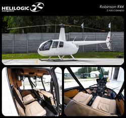 Заказать Robinson R44