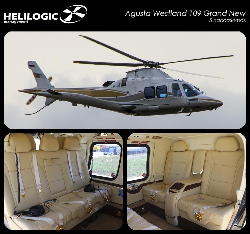Заказать AgustaWestland AW109