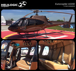 Заказать Eurocopter AS350