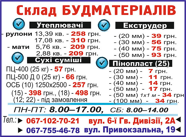 Шостка доска объявлений шанс москва доска бесплатных объявлений в москве