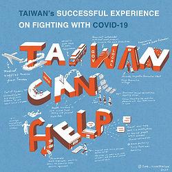 taiwancanhelpdraft_edited.jpg