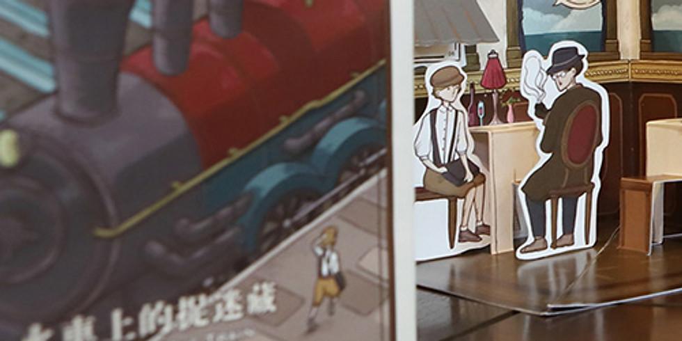 鄭星慧 Star Cheng 新書講座 從列車殺人事件到《火車上的捉迷藏》