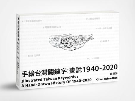歷史漫畫圖輯 《手繪台灣關鍵字:畫說1940-2020》