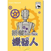 拼裝機器人.png