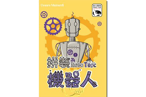 拼裝機器人
