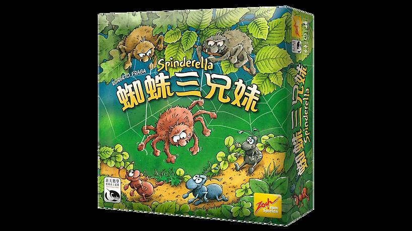 蜘蛛三兄弟.png