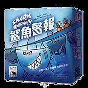 鯊魚警報.png