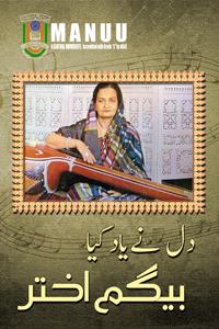 begum_akhtar.png