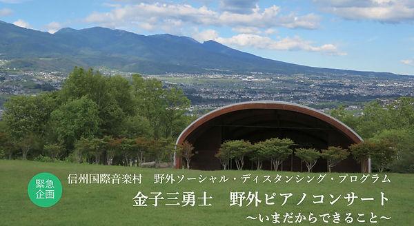 kanekoyagai2020.jpg